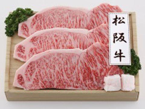【送料無料】松阪牛ロースステーキ 540g(3枚) / お取り寄せ 通販 お土産 お祝い 母の日 プレゼント ギフト /