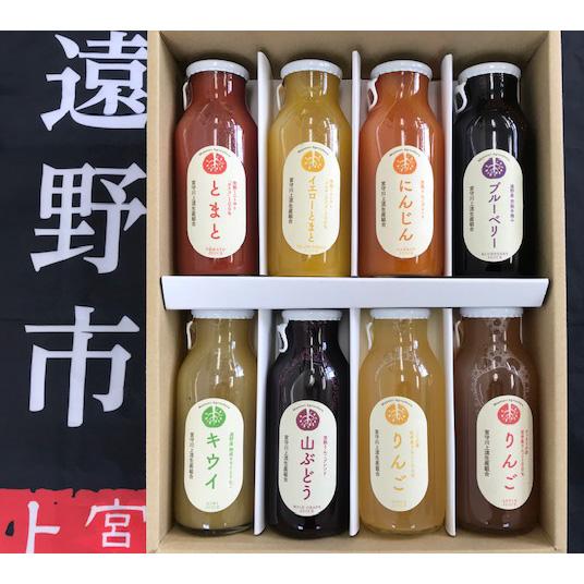 旬素材しぼりジュース8種類セット 宮守川上流生産組合