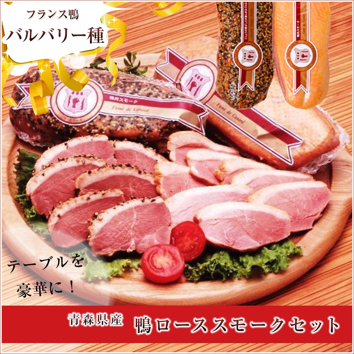 バルバリー種 青森県産鴨ローススモークセット(ノーマル・ブラックペッパー)各約250g(鴨肉)