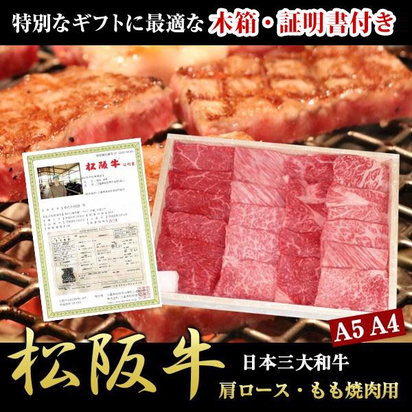 【送料無料】最高級 A4〜A5等級 松阪牛肩ロース・もも焼肉用400g