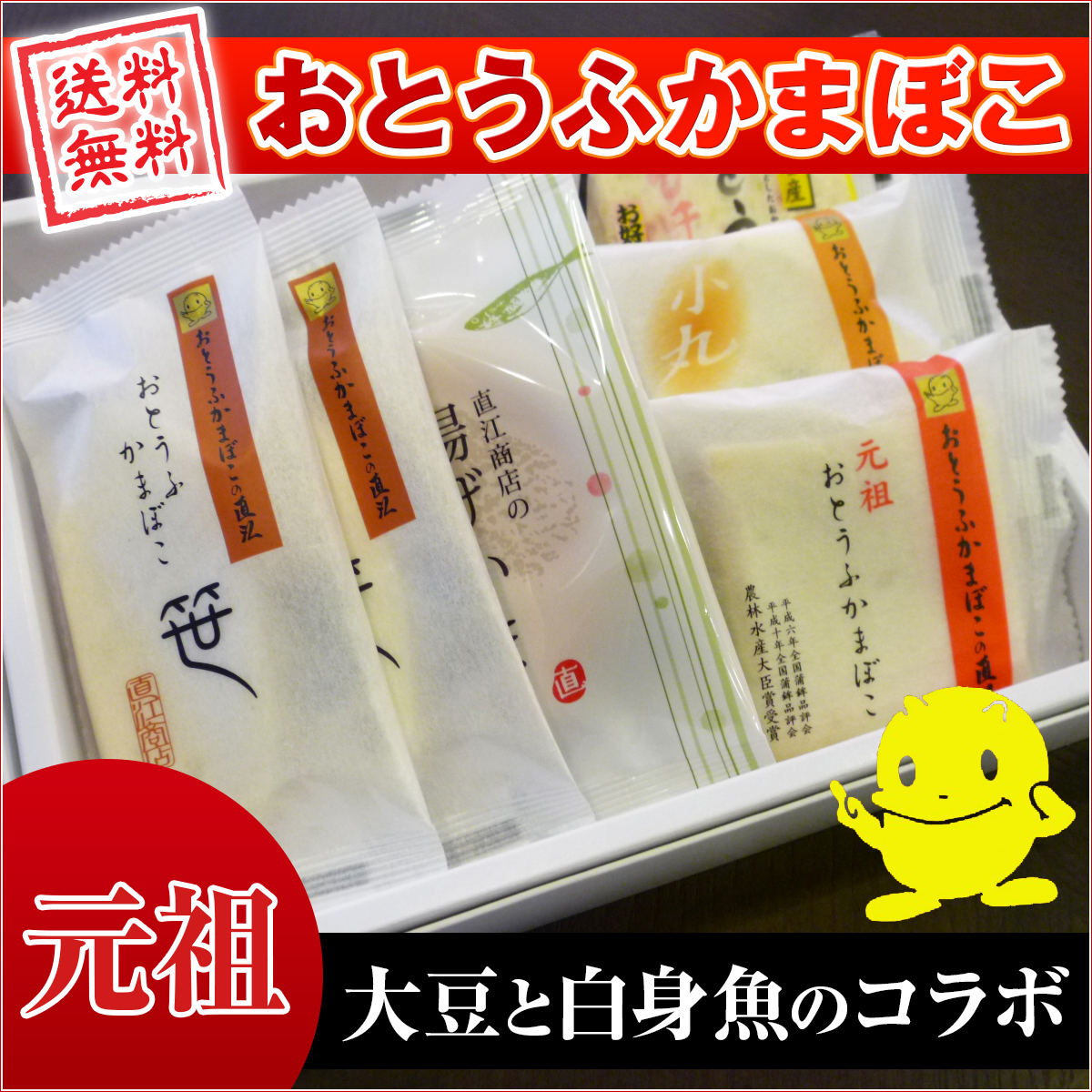 直江商店 宮城県 おとうふかまぼこ詰合せA25 おうちで食べくらべ