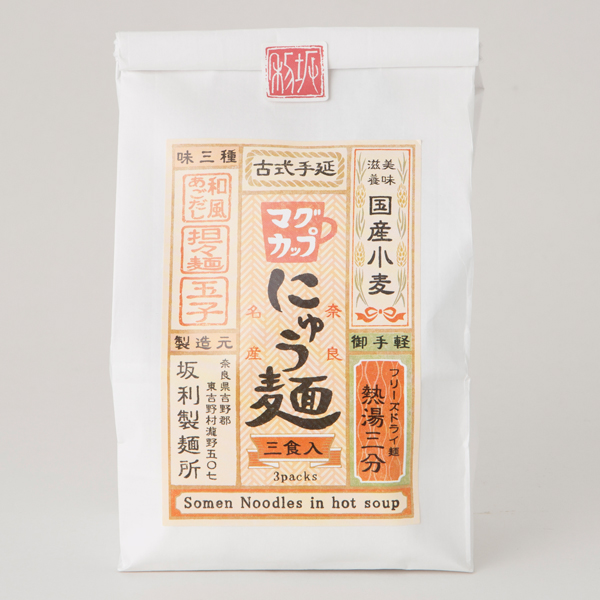 即席にゅうめん マグカップにゅう麺 2セット 奈良県