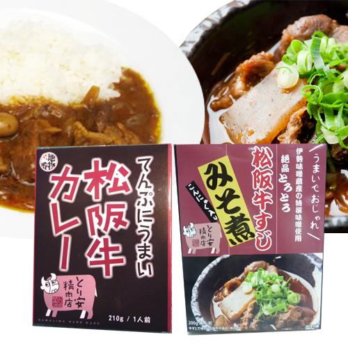 三重県 松阪牛カレー&松阪牛すじみそ煮セット(松阪カレー1個、松阪牛すじみそ煮1個)(まつざかうし)