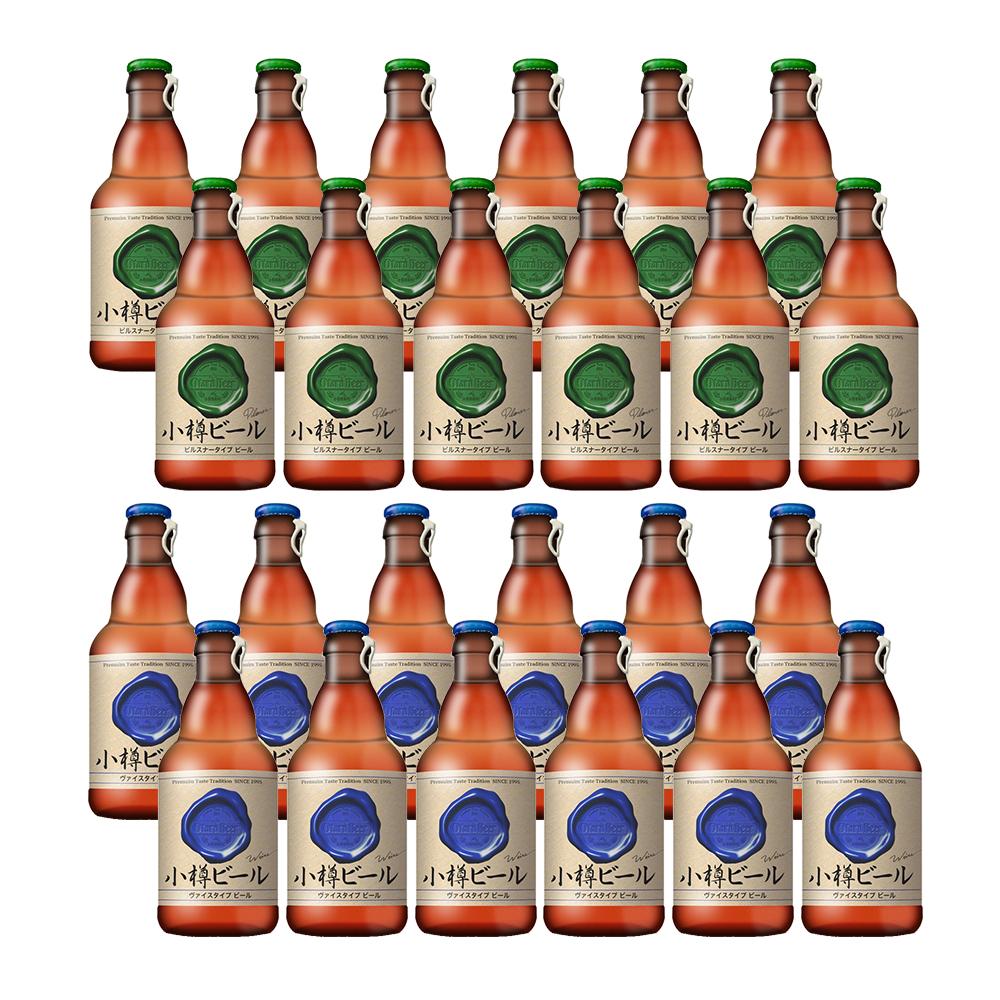 本物のドイツビールが味わえる 小樽ビール 24本セット(ピルスナー 、ヴァイス )【送料無料】 / 小樽ビール ドイツビール セット お取り寄せ 通販 お土産 お祝い プレゼント ギフト お中元 御中元 おすすめ /
