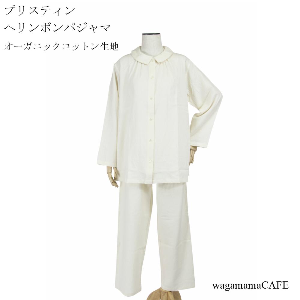 【プリスティン新商品】プリスティン ヘリンボンパジャマ オーガニックコットン PRISTINE