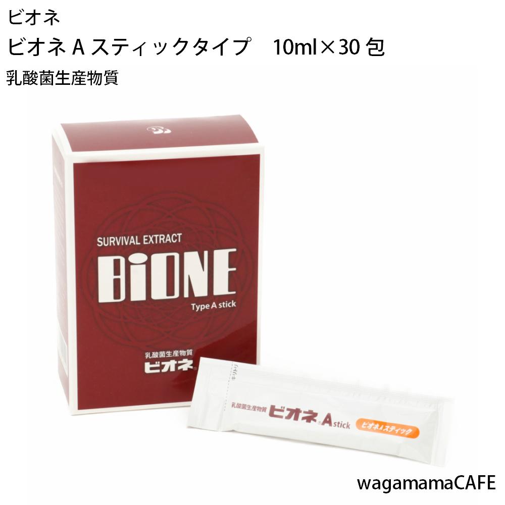 ビオネ BIONE ビオネAスティックタイプ 10ml×30包 乳酸菌生産物質