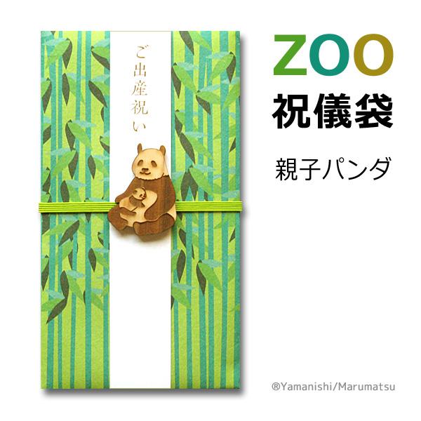メール便 対応 動物たちのキュートな姿が魅力的 ZOOご祝儀袋 金封 『4年保証』 祝儀袋 パンダ 開催中 親子パンダ