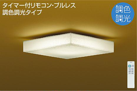 ◎DAIKO LED和風調色シーリング (LED内蔵) 昼光色~電球色 6500K~2700K DCL-41097