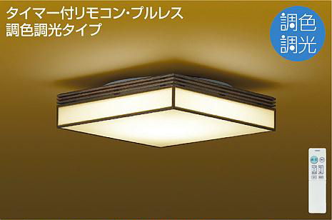 ◎DAIKO LED和風調色シーリング (LED内蔵) 昼光色~電球色 6500K~2700K DCL-41101
