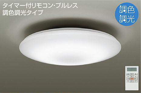 ◎DAIKO LED調色シーリング(LED内蔵) DCL-38140