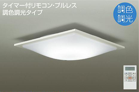 ◎DAIKO LED調色シーリング(LED内蔵) DCL-38548