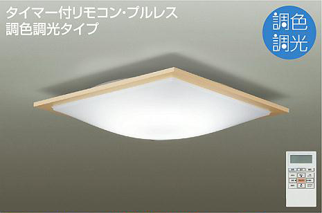 ◎DAIKO LED調色シーリング(LED内蔵) DCL-38550