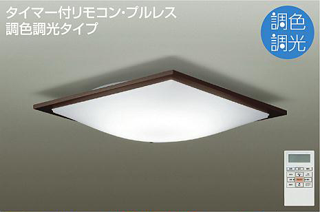 ◎DAIKO LED調色シーリング(LED内蔵) DCL-38553