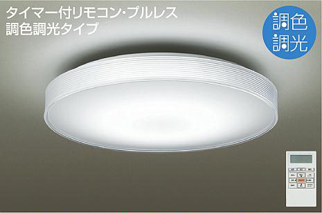 ◎DAIKO LED調色シーリング(LED内蔵) DCL-38702
