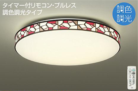 ◎DAIKO LED調色シーリング(LED内蔵) DCL-39258