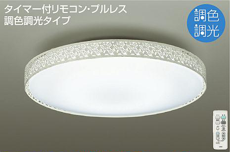 ◎DAIKO LED調色シーリング(LED内蔵) DCL-39274