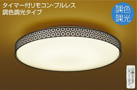 ◎DAIKO LED和風調色シーリング(LED内蔵) DCL-39278
