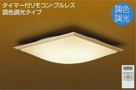◎DAIKO LED和風調色シーリング(LED内蔵) DCL-39384