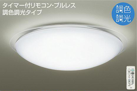 ◎DAIKO LED調色シーリング(LED内蔵) DCL-39682