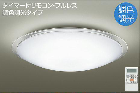 ◎DAIKO LED調色シーリング(LED内蔵) DCL-39684