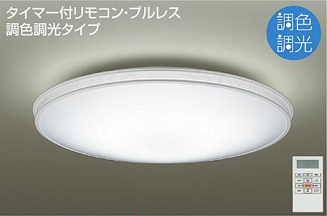 ◎DAIKO LED調色シーリング(LED内蔵) DCL-39687