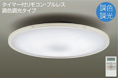 ◎DAIKO LED調色シーリング(LED内蔵) DCL-39704