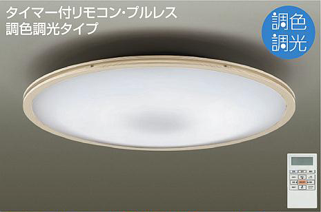 ◎DAIKO LED調色シーリング(LED内蔵) DCL-39707