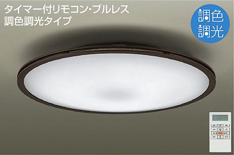 ◎DAIKO LED調色シーリング(LED内蔵) DCL-39710