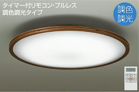 ◎DAIKO LED調色シーリング(LED内蔵) DCL-39714
