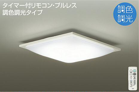 ◎DAIKO LED調色シーリング(LED内蔵) DCL-39718