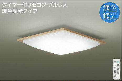 ◎DAIKO LED調色シーリング(LED内蔵) DCL-39720