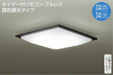 ◎DAIKO LED調色シーリング(LED内蔵) DCL-39724