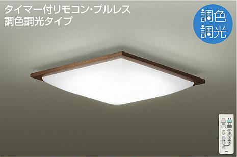 ◎DAIKO LED調色シーリング(LED内蔵) DCL-39726
