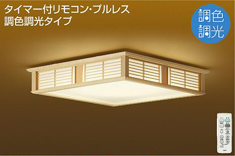 ◎DAIKO LED和風調色シーリング(LED内蔵) DCL-39774