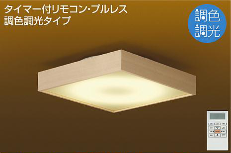 ◎DAIKO LED和風調色シーリング(LED内蔵) DCL-39785