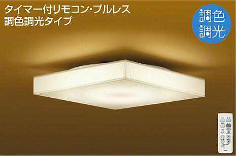 ◎DAIKO LED和風調色シーリング(LED内蔵) DCL-39974
