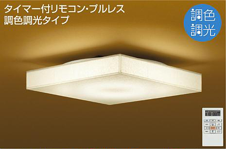 ◎DAIKO LED和風調色シーリング(LED内蔵) DCL-39977
