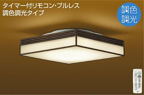 ◎DAIKO LED和風調色シーリング(LED内蔵) DCL-39982