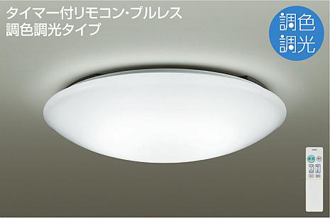 ◎DAIKO LED調色シーリング(LED内蔵) DCL-40090