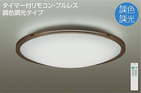 ◎DAIKO LED調色シーリング(LED内蔵) DCL-40572