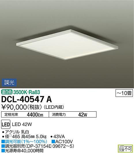 ◎DAIKO LEDシーリング (LED内蔵) ~10畳 温白色 3500K DCL-40547A