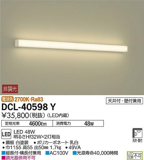 ◎DAIKO LEDブラケット Hf32W×2灯相当 (LED内蔵) 電球色 2700K DCL-40598Y