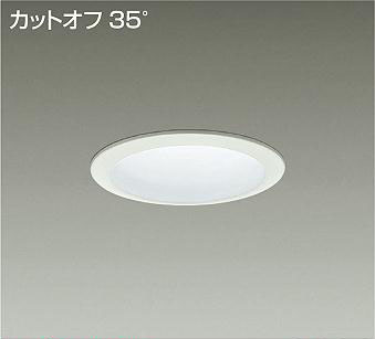 ◎DAIKO LEDダウンライト (LED内蔵) カットオフ35° 電源別売 温白色 3500K 埋込穴Φ125 LZD-60754AW