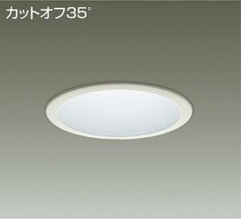 ◎DAIKO LEDダウンライト (LED内蔵) 電源別売 カットオフ35° 温白色 3500K 埋込穴Φ150 LZD-60815AW