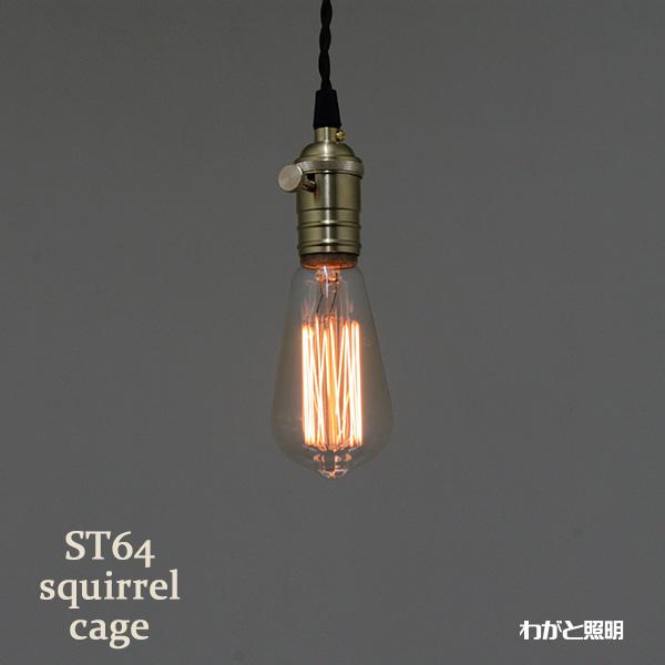 ◎★ エジソンバルブ(エジソン電球) ナス球形 ST64 E26 110V 40W Squirrel cage ST64 E26 110V 40W SC ≪あす楽対応商品≫