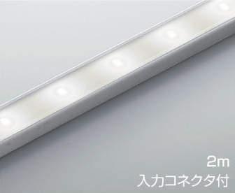 【送料無料】 KOIZUMI LEDテープライト リニアライトフレックス(屋内屋外兼用) LED10.0W (ランプ付) 白色 4000K 長さ:2m AL92116L