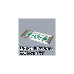 ◎東芝 LED誘導灯 床埋込長時間形 C級 10形 片面灯 自己点検タイプ 電池内蔵形 FBK-10691LN-LS17(表示板別売) ※受注生産品