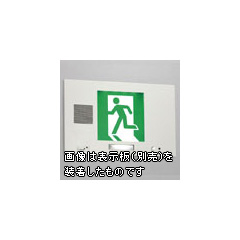 ◎東芝 LED誘導灯 誘導音付加点滅用 壁埋込形 B級 20B形 片面灯 自己点検タイプ 電池内蔵形 FBK-20671VXN-LS17(表示板別売)