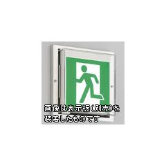 ◎東芝 LED誘導灯 防湿・防雨形 壁直付形 B級 20A形 片面灯 自己点検タイプ 電池内蔵形 FBK-42653N-LS17(表示板別売) ※受注生産品
