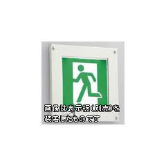 ◎東芝 LED誘導灯 防湿・防雨形 壁埋込形 B級 20A形 片面灯 自己点検タイプ 電池内蔵形 FBK-42661N-LS17(表示板別売)